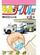 ギャルがライバル!! 第2巻