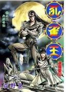 孔雀王 退魔聖伝 第2巻