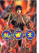 孔雀王 退魔聖伝 第10巻