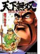 天下無双 江田島平八伝(1)