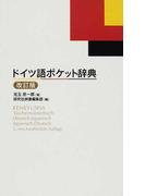 ドイツ語ポケット辞典 改訂版