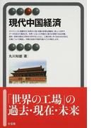 現代中国経済 (有斐閣アルマ Specialized)(有斐閣アルマ)