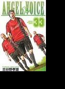 ANGEL VOICE 33 (少年チャンピオン・コミックス)(少年チャンピオン・コミックス)