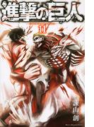 進撃の巨人 11 (講談社コミックスマガジン Shonen Magazine Comics)(少年マガジンKC)