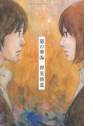 惡の華 9 (講談社コミックスマガジン)(少年マガジンKC)