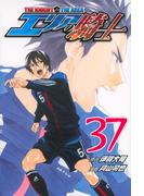 エリアの騎士 37 (講談社コミックスマガジン SHONEN MAGAZINE COMICS)(少年マガジンKC)