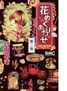 花めぐりあわせ 第2巻 (りぼんマスコットコミックス)(りぼんマスコットコミックス)