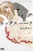 シックスハーフ 8 (りぼんマスコットコミックス)(りぼんマスコットコミックス)