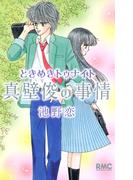 ときめきトゥナイト真壁俊の事情 (りぼんマスコットコミックス)(りぼんマスコットコミックス)