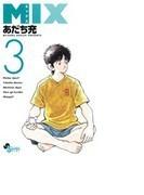 MIX 3 (ゲッサン少年サンデーコミックス)(ゲッサン少年サンデーコミックス)