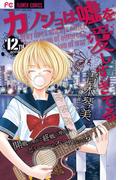 カノジョは噓を愛しすぎてる 12TH song (Cheese!フラワーコミックス)