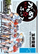 かもめ☆チャンス 019 (ビッグコミックス)(ビッグコミックス)