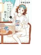 いつかティファニーで朝食を 3 (BUNCH COMICS)(バンチコミックス)