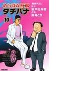 めしばな刑事タチバナ 10 駄菓子ズム (TOKUMA COMICS)