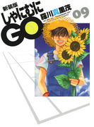しゃにむにGO 09 新装版 (HCスペシャル)