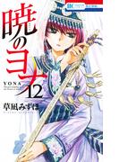 暁のヨナ 12 (花とゆめCOMICS)(花とゆめコミックス)