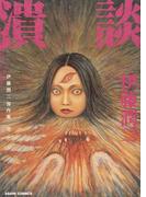 潰談 (ASAHI COMICS 伊藤潤二傑作集)