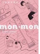 mon*mon (F×COMICS)(F×COMICS)