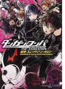 ダンガンロンパ希望の学園と絶望の高校生The Animation電撃コミックアンソロジー (Dengeki Comics EX)