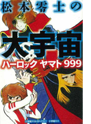 松本零士の大宇宙 ハーロック ヤマト 999