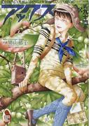 アックス Vol.94 特集鳩山郁子
