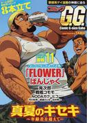 コミックG.G. ジーメン画報 No.11 真夏のキセキ〜年齢差を超えて (爆男COMICS)