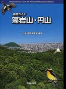 藻岩山・円山