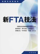 新FTA技法 (信頼性技術叢書)