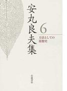 安丸良夫集 6 方法としての思想史
