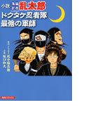 小説落第忍者乱太郎ドクタケ忍者隊最強の軍師 (あさひコミックス)