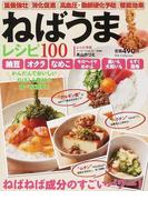 ねばうまレシピ100 (DIA Collection)