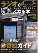 ラジオがもっと楽しくなる本 唯一無二のラジオ総合情報誌! (三才ムック)(三才ムック)