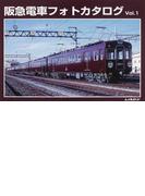 阪急電車フォトカタログ Vol.1