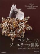 コスチュームジュエリーの世界 田中元子アクセサリーコレクション