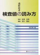 透析患者の検査値の読み方 改訂第3版