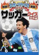 サッカークイズ 世界編