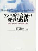 アメリカ福音派の変容と政治 1960年代からの政党再編成