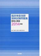 臨床検査技師国家試験問題集解答と解説 2014年版