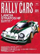 RALLY CARS Vol.1(サンエイムック)
