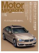 Motor Magazine 2013年8月号/No.697