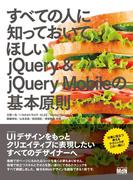 すべての人に知っておいてほしいjQuery & jQuery Mobileの基本原則
