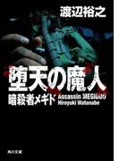 堕天の魔人 暗殺者メギド(角川文庫)