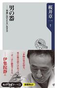 【期間限定価格】男の器 常識に囚われない生き方(角川oneテーマ21)