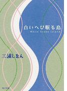 白いへび眠る島(角川文庫)