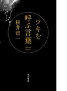 ツキを呼ぶ言葉(角川書店単行本)