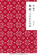 舞姫・うたかたの記(角川文庫)