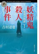 魔界百物語1 妖精鬼殺人事件(角川ホラー文庫)