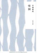【期間限定価格】雪国(角川文庫)