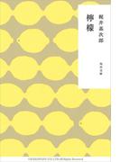 檸檬(角川文庫)