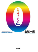 レヴォリューション No.0(角川文庫)